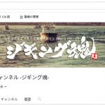 Youtubeに「ジギング動画まとめチャンネル-ジギング魂-」を開設しました!