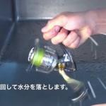 シマノ公式の「リールのメンテナンス」動画 スピニングリール編