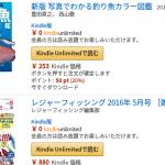 釣り雑誌が読み放題!? Amazonの電子書籍 読み放題サービスを釣り人目線で試してみた!