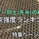 【特集ページ➁】リーダー同士(先糸)の結束強度ランキング