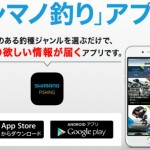シマノからリリースされたスマホアプリ「シマノ釣り」を早速試してみた!