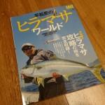 【永久保存版】ヒラマサ攻略(釣り方)のバイブル!? 平松慶のヒラマサワールド
