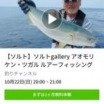 みんな見てる? 無料のインターネットTV「AbemaTV」の釣り番組ってどうなの?