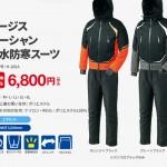今年の冬シーズンに!? ワークマン「イージスオーシャン防水防寒スーツ」が進化したぞ!