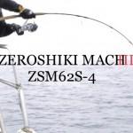 【速報】ゼニスよりフラグシップジギングロッド『ZEROSHIKI MACH III』-ゼロシキ マッハスリー登場!!