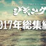 ジギング魂2017年人気記事まとめ!人気のあった実験・検証はコレだ!