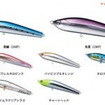 ダイビングペンシル 「ドラドスライダーⅡ」にヒラマサチューンとビックモデル登場!