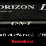 TENRYUのライトジギングロッドHORIZON(ホライゾン)LJがフルモデルチェンジ!