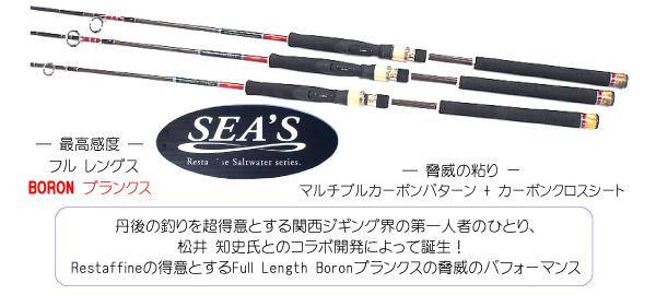 seas1