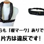 【ライフジャケットの着用義務化】 桜マーク付いていても駄目なライフジャケットとは?