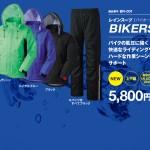 ワークマンの「バイク用レインコート」に付いてる機能がジギングにもよさそうな件