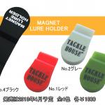 こんなのが欲しかった! タックルハウス「マグネットルアーホルダー」が凄く便利そう!