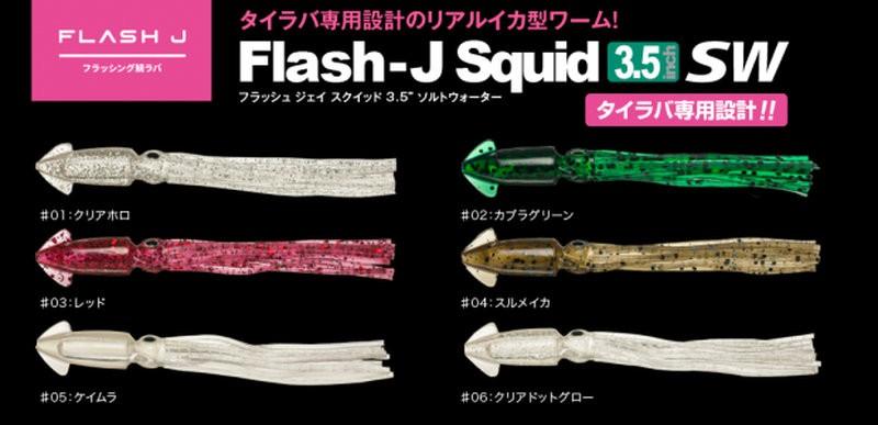 030_flashjshurasu_1b-620x300
