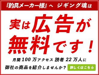 ジギング魂への広告掲載について