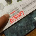 カタログの6つの数字を入力するだけ!? 「希望の釣具」の在庫を探せて安く買える便利ツール