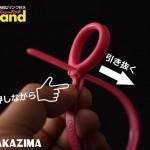 釣った魚の目印 & 手を汚さず運べる便利アイテム! ナカジマ e-Band(いぃ〜バンド)