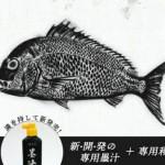 デジタル魚拓の時代は平成で終わり!? 新時代は「アナログ魚拓キット」が超便利そう!