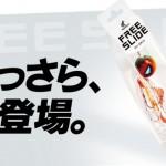 2種類のフォールで使い分け! ハヤブサの鯛ラバ「フリースライド」がリニューアル!?