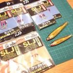 DAIWAから新発売のSLJ用フック「ランシャ&アシメトリー 」がヤバイぐらいギラッギラ!