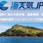 知らない釣り人は損してる!? 完全無料で使える海の気象情報サイト「海天気.jp」がスゴい!