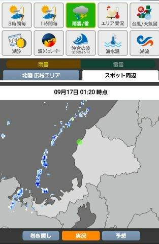 アプリ jp 海 天気