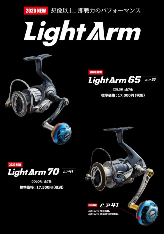 LightArm製品POP2_ol[1]