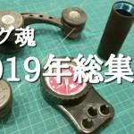 ジギング魂 2019年人気記事「総集編」