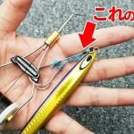 超簡単!アシストフックの向きの固定(根巻き)を素早く綺麗に巻く3つのコツ