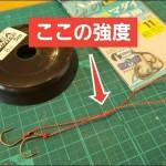 鯛ラバ用アシストフックの「結びコブ」ってどのくらい強度低下してるの?実験してみた!