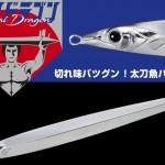 300gのロングジグが1300円!?メジャクラの新発売「メタルドラゴン」が超良さげ!