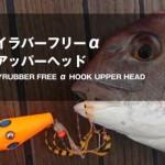 タングステンセンサーって何?DAIWAの新タイラバ「フックアッパーヘッド」が面白い!