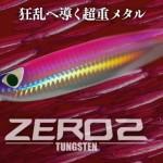 どんなジグ?CB ONEから初のタングステンジグ「ZERO2」登場!