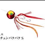 ヘッドが割れる!?シマノのNEW鯛ラバヘッド「ラクチェンバクバク」の交換方法が凄い!